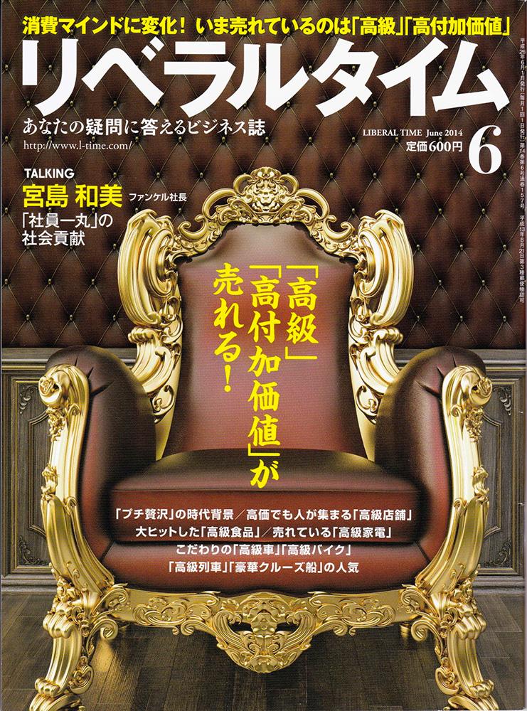 雑誌「リベラルタイム6月号」に掲載いただきました。