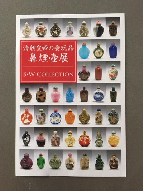 清朝皇帝の愛玩品鼻煙壺展 S・W Collection