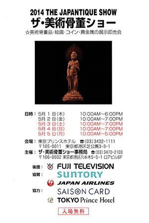 ザ・美術骨董ショー2014 出展のお知らせ