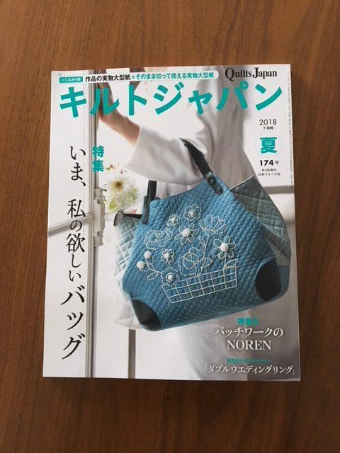キルトジャパン 7月号掲載