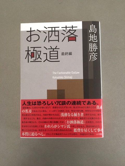 島地勝彦『お洒落極道 最終編』発売