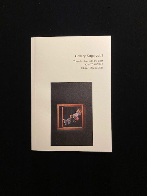 「Gallery Kuga vol.1 Thread colour into the past KIMIYO WORKS 23Apr-2May 2021」